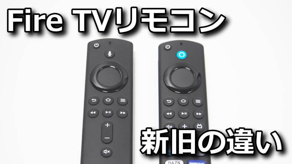 fire-tv-stick-remote-controller-tigai