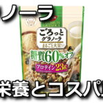 granola-protein-hikaku-150x150