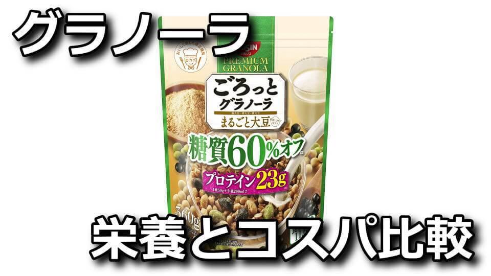 granola-protein-hikaku