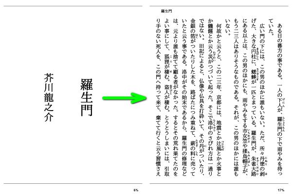 kindle-aozora-bunko-reading-2