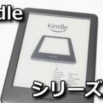 kindle-hikaku-setup-review-150x150