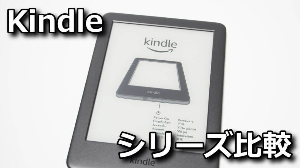 kindle-hikaku-setup-review