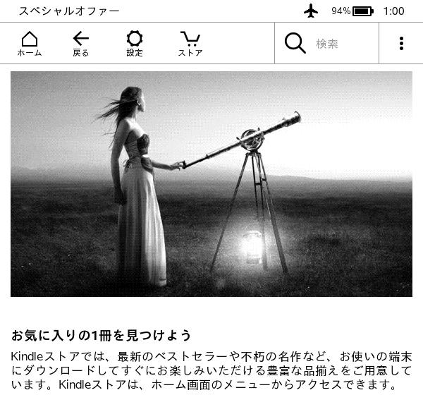 kindle-koukoku-image-2