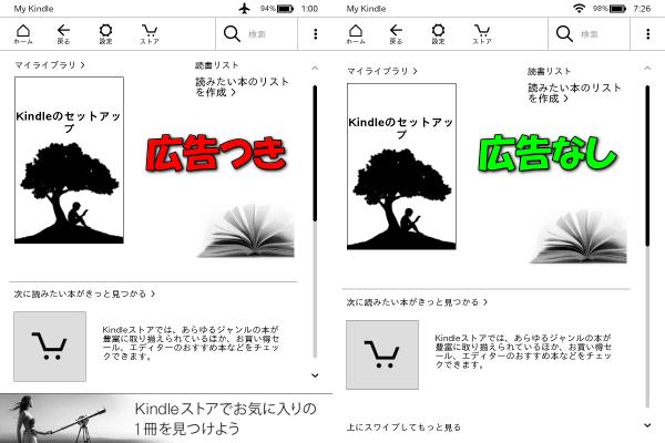 kindle-koukoku-image-3