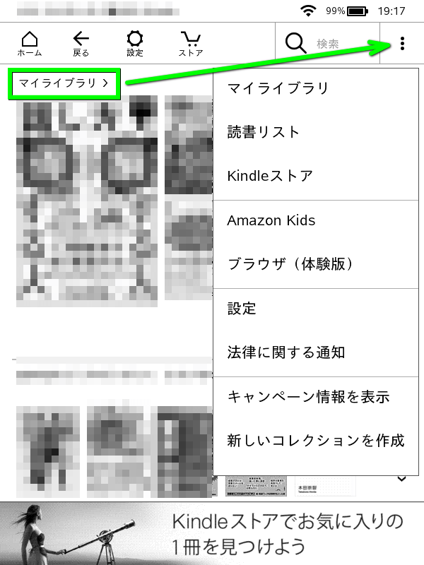kindle-my-library-option
