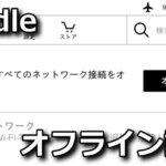 kindle-no-account-offline-150x150