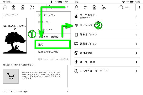 kindle-no-account-offline-wi-fi-2