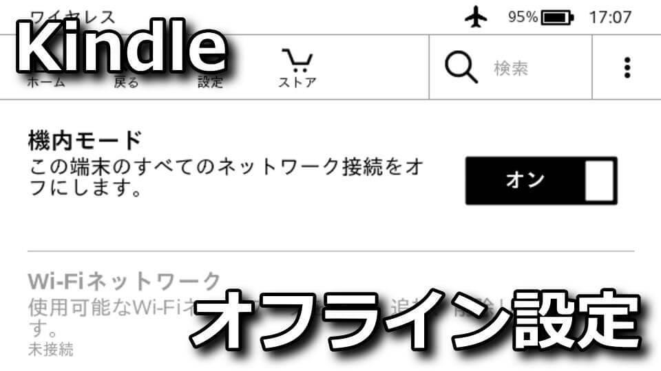kindle-no-account-offline