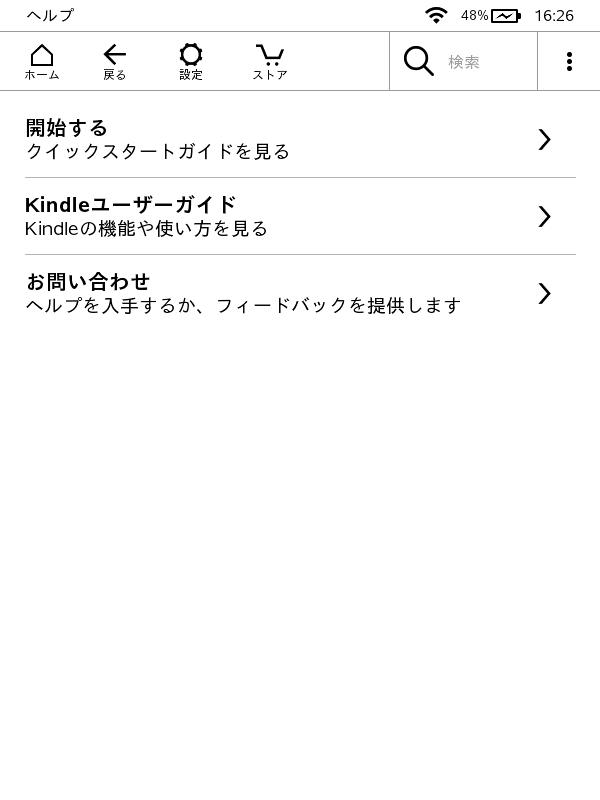kindle-setting-all-option-8