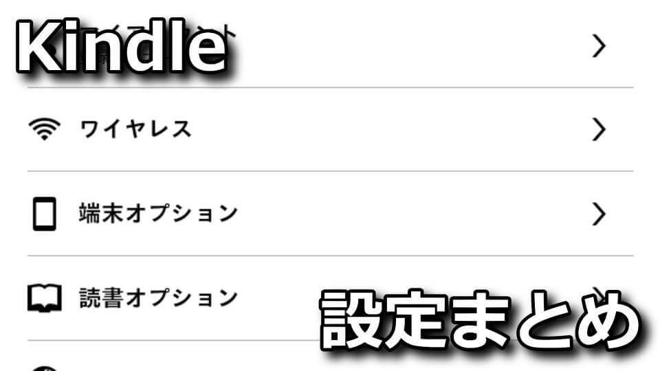kindle-setting-menu-list