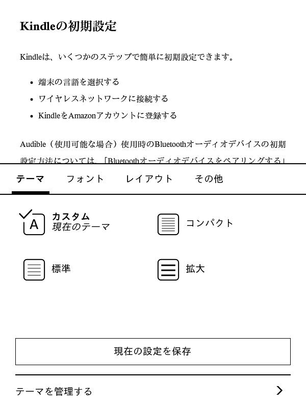 kindle-setting-read-option-3