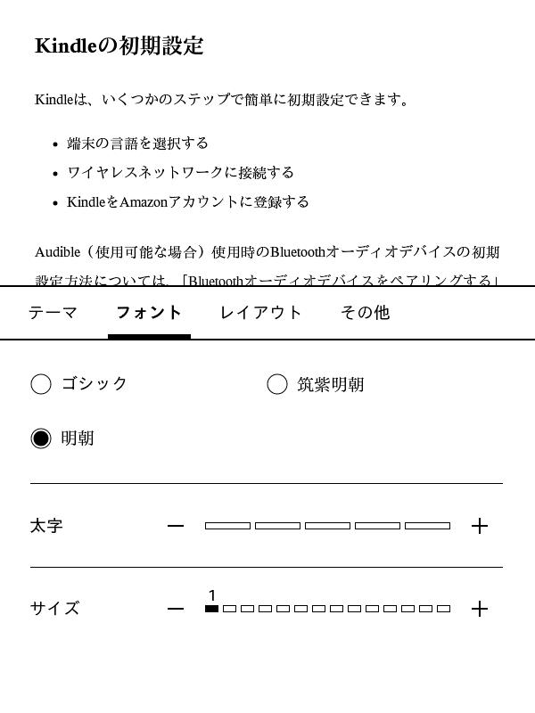 kindle-setting-read-option-4