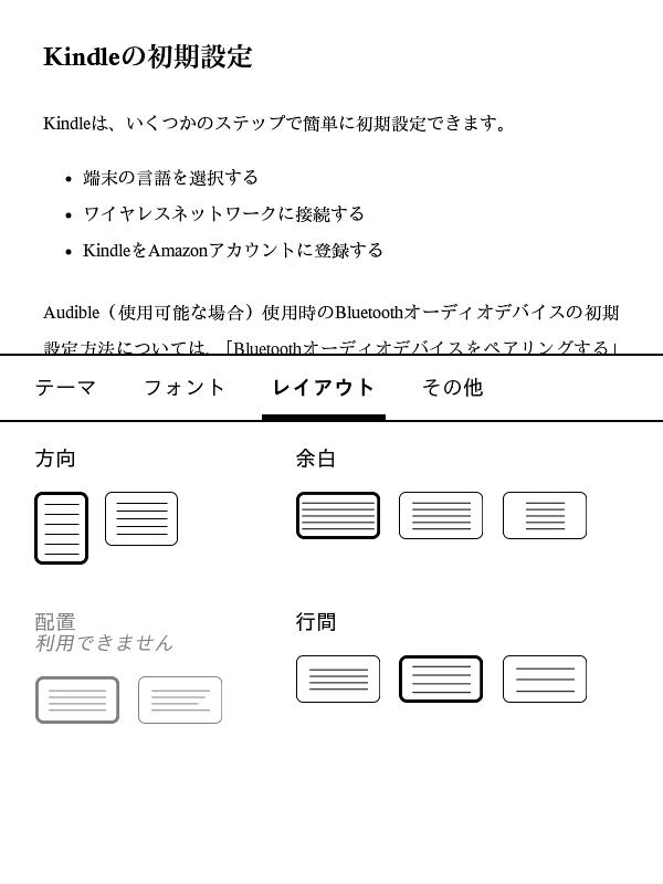 kindle-setting-read-option-5
