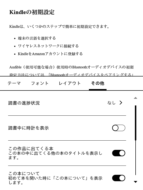kindle-setting-read-option-6