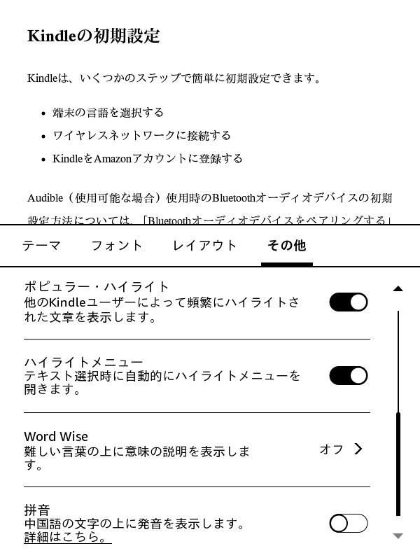 kindle-setting-read-option-7