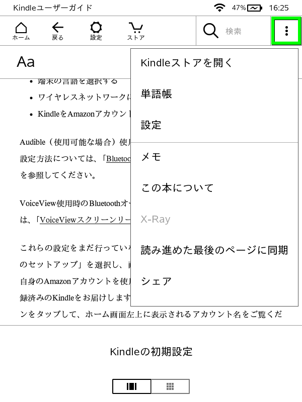 kindle-setting-read-option-9