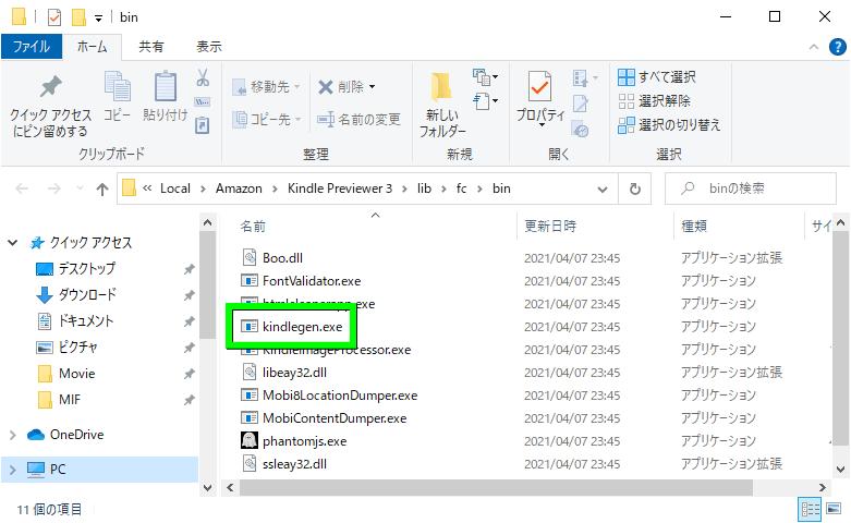 kindlegen-exe-directory-1