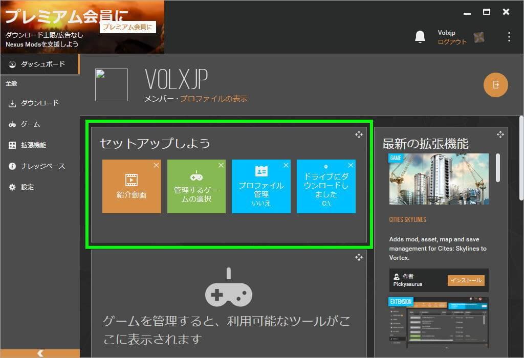 mod-manager-vortex-japanese-3