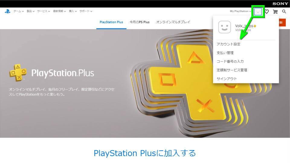 playstation-plus-cancel-kaiyaku-2