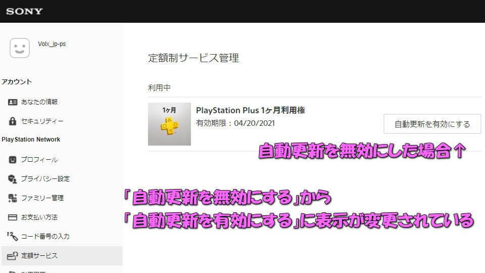 playstation-plus-cancel-kaiyaku-4