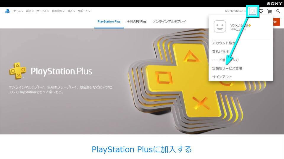 playstation-plus-cancel-kaiyaku-5