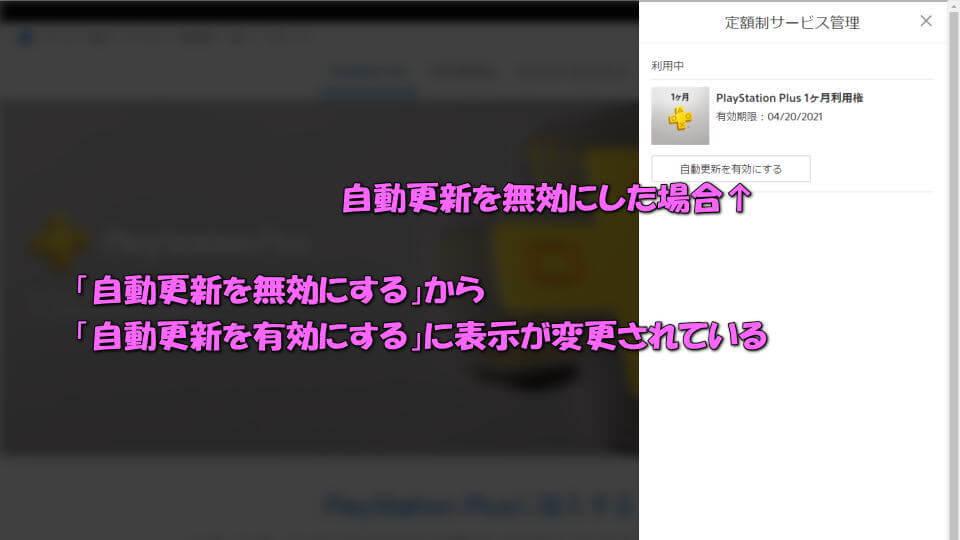 playstation-plus-cancel-kaiyaku-8