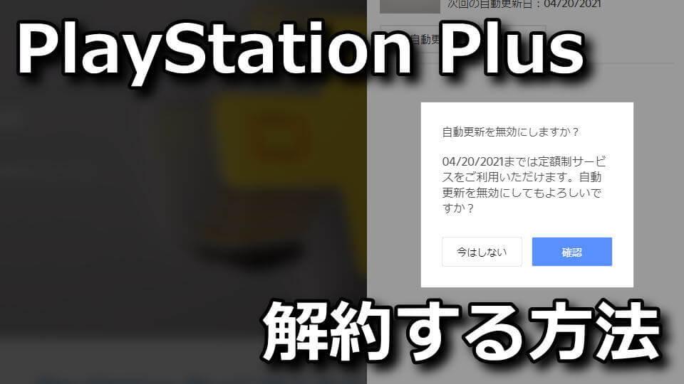 playstation-plus-cancel-kaiyaku
