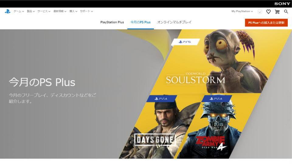 ps-plus-this-month-on-ps-plus