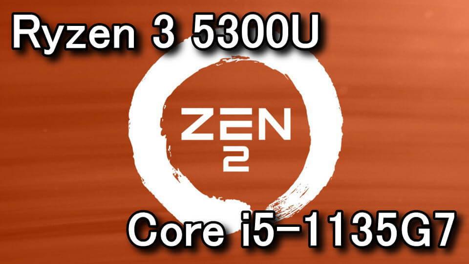 ryzen-3-5300u-core-i5-1135g7-hikaku