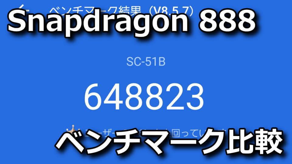snapdragon-888-snapdragon-865-benchmark