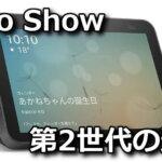 2nd-generation-echo-show-tigai-150x150