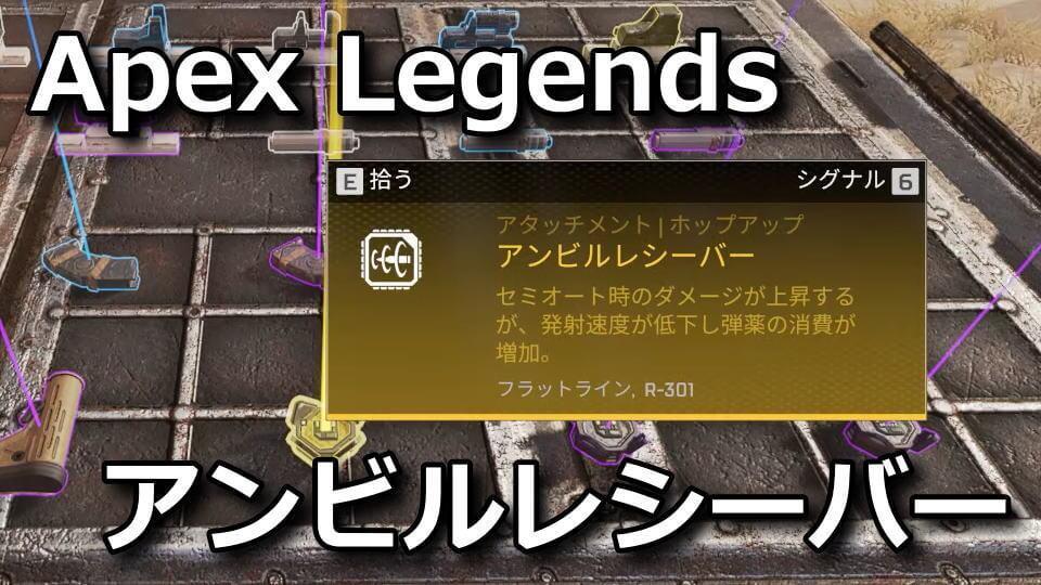 apex-legends-anvil-receiver
