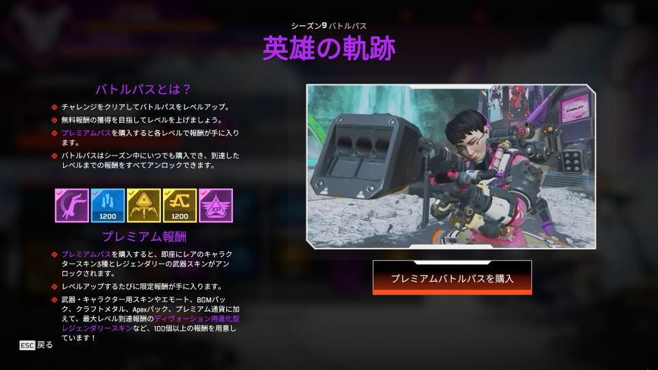 apex-legends-battle-pass-info