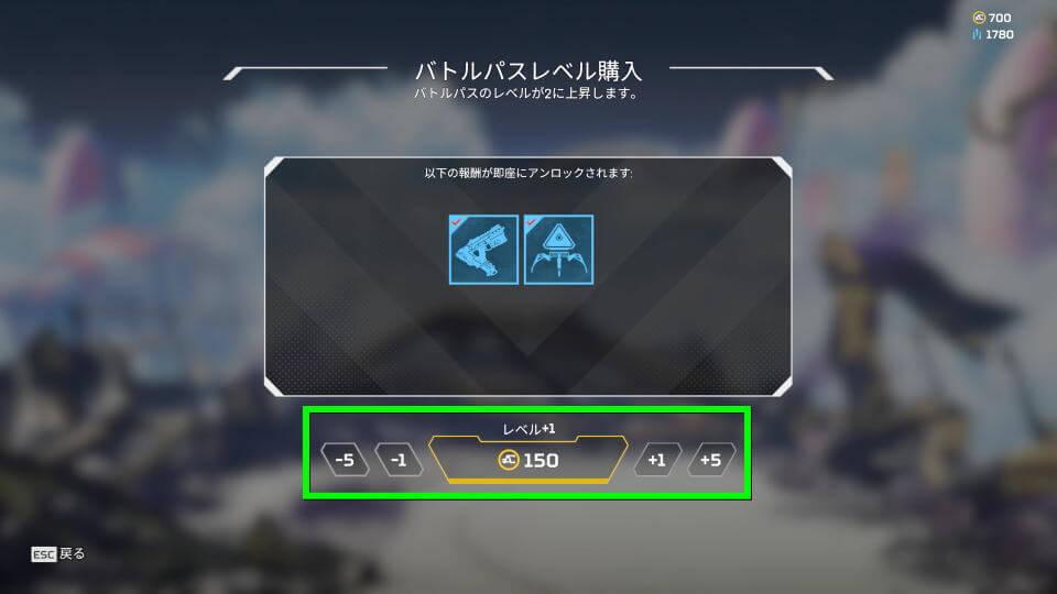 apex-legends-battle-pass-level-skip-2