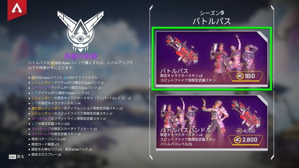 apex-legends-battle-pass-premium-1