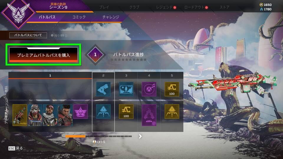 apex-legends-battle-pass-premium-buy-0