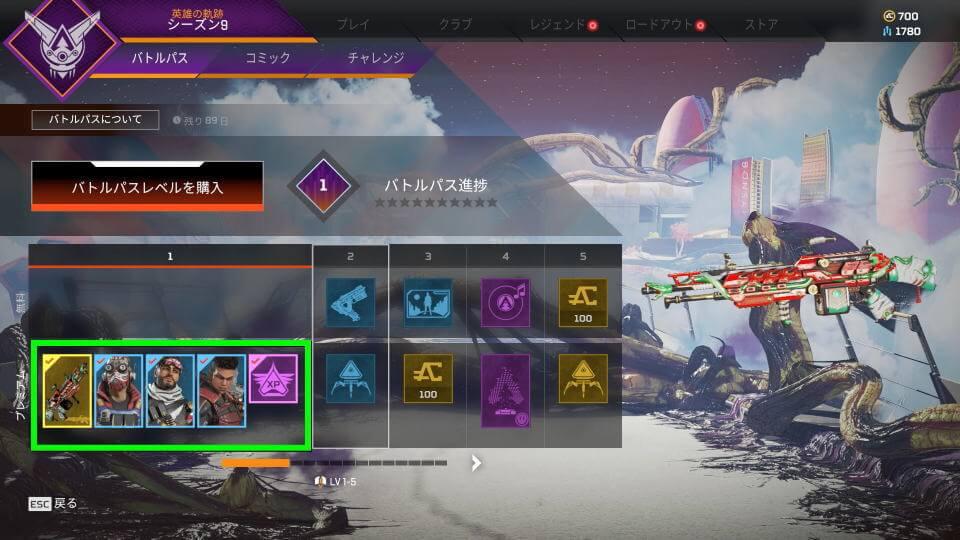 apex-legends-battle-pass-premium-buy-3