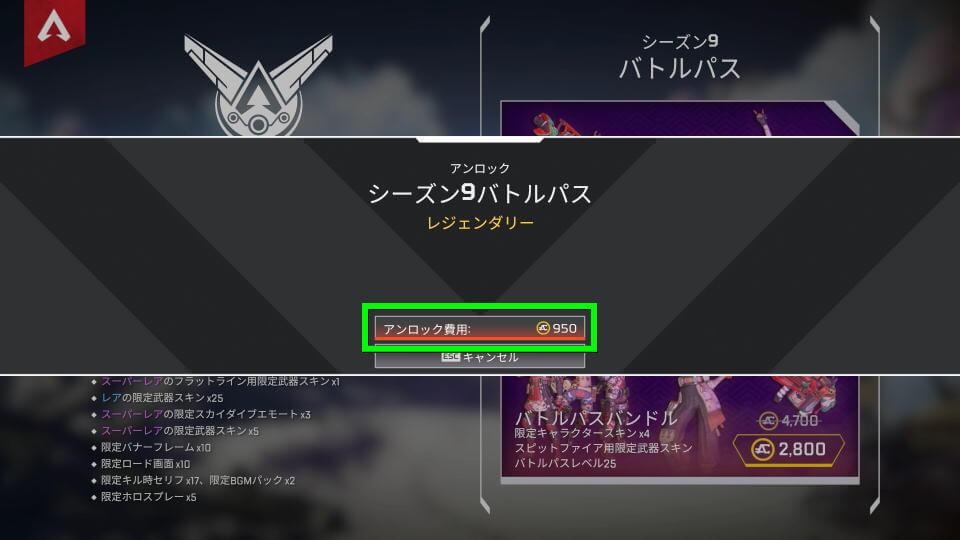 apex-legends-battle-pass-premium-buy
