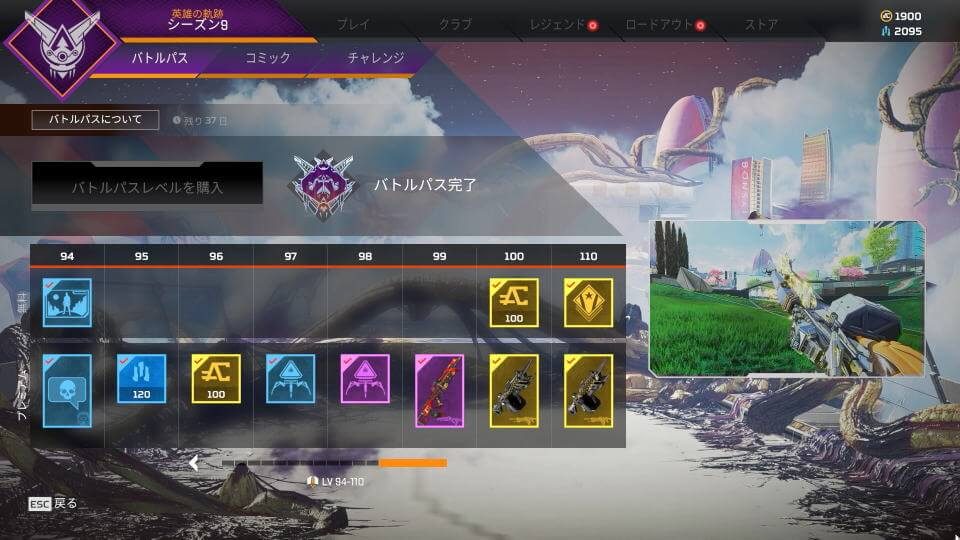 apex-legends-battle-pass-season-9-level-max-1