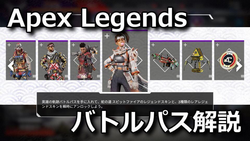 apex-legends-battle-pass-season-9