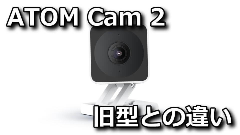 atom-cam-2-atom-cam-tigai