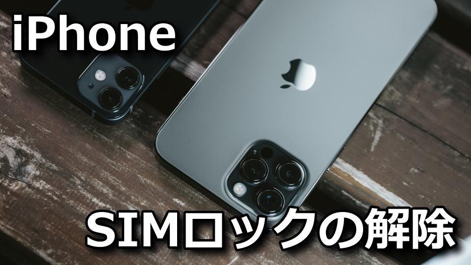 au-sim-unlock-iphone
