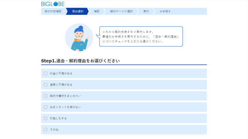 biglobe-basic-course-kaiyaku-5