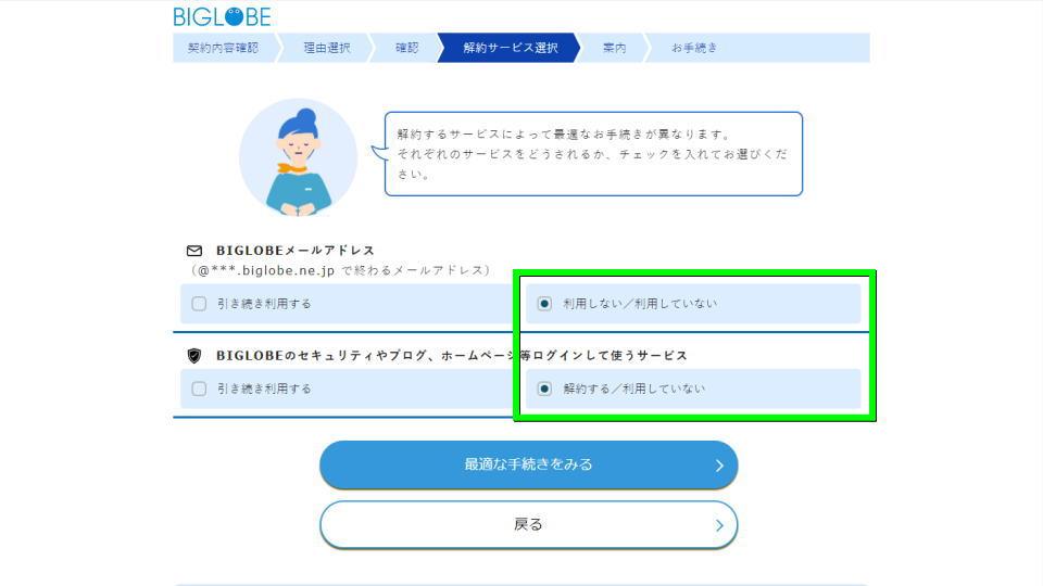 biglobe-basic-course-kaiyaku-6