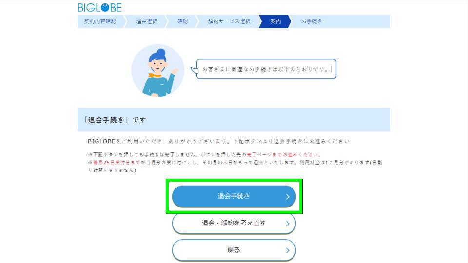 biglobe-basic-course-kaiyaku-7