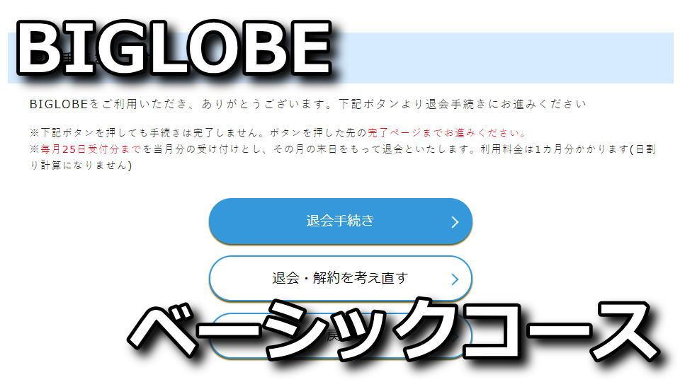 biglobe-basic-course-kaiyaku