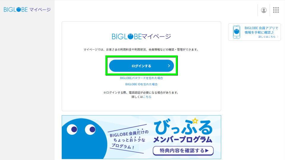 biglobe-mypage