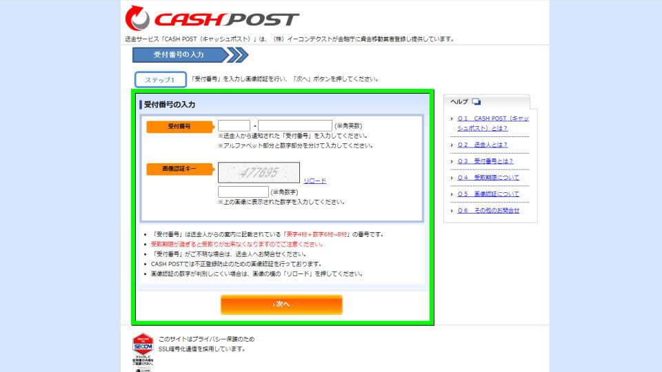 cash-post-cash-back-biglobe-02