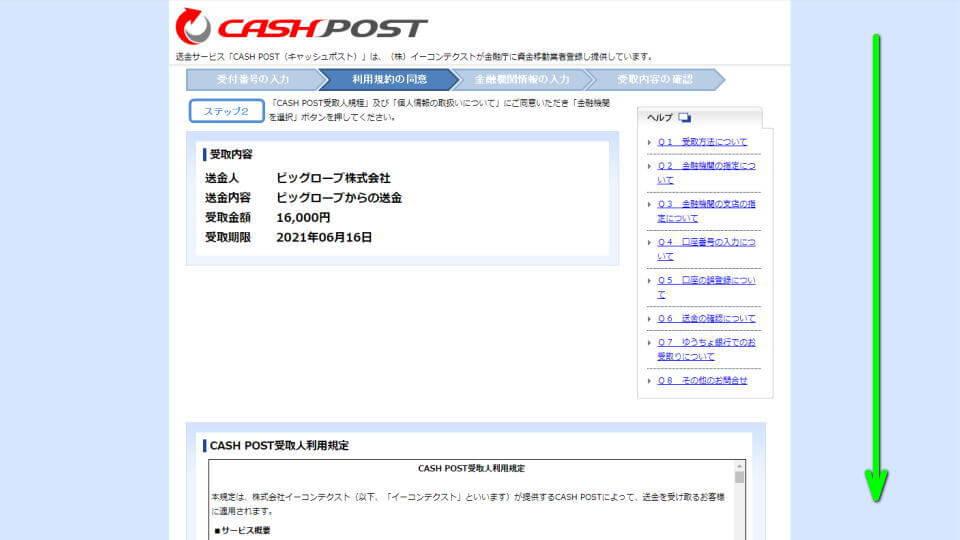 cash-post-cash-back-biglobe-03