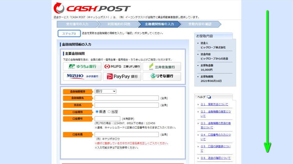cash-post-cash-back-biglobe-05